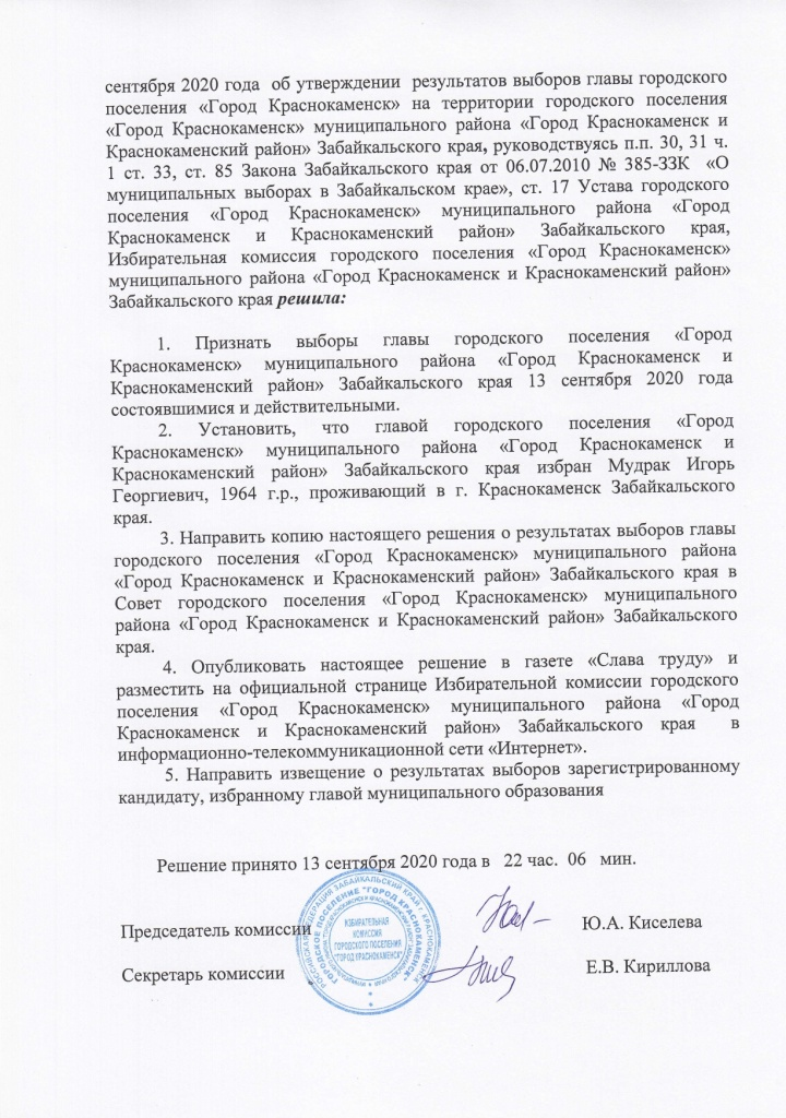 Решение_pages-to-jpg-0002.jpg